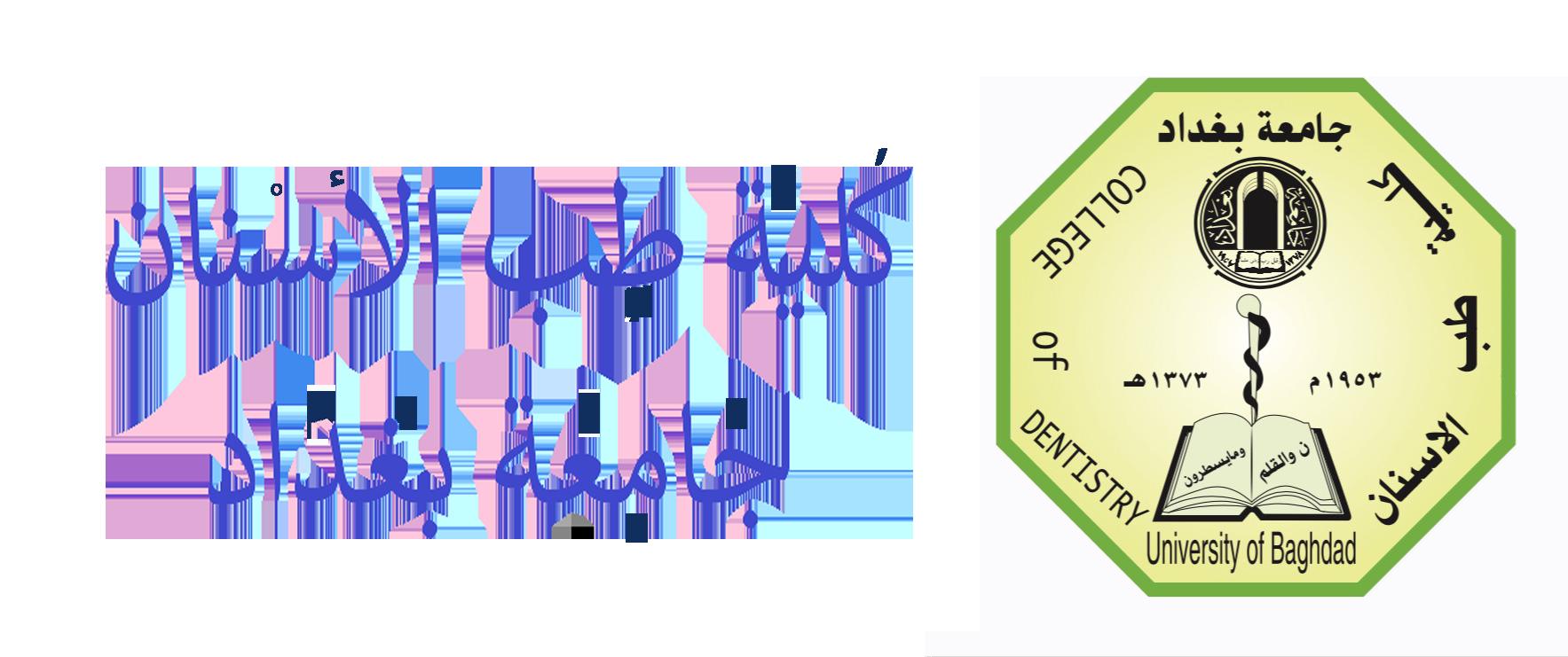 كلية طب الأسنان- جامعة بغداد