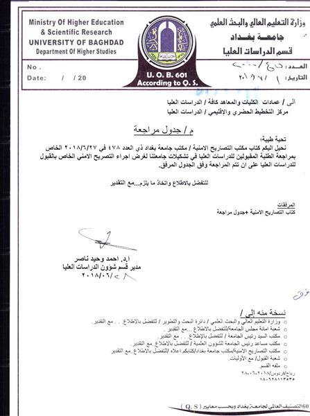 اعلانات الدراسات العليا كلية طب الأسنان جامعة بغداد